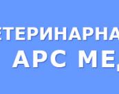 Ветеринарная клиника АРС МЕДИКА