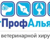 Центр ветеринарной хирургии «ВетПрофАльянс»