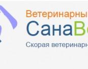 """Ветеринарный центр """"СанаВет"""""""