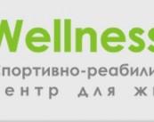Спортивно-реабилитационный центр WellnessDog