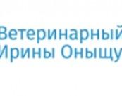 Ветеринарный центр Ирины Оныщук