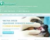 """Ветеринарный центр """"Зоодент"""" при академии им. Скрябина"""