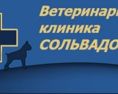 """Ветеринарная клиника """"Сольвадора"""""""