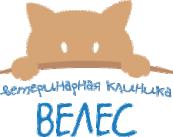 """Ветеринарная клиника """"ВЕЛЕС"""""""