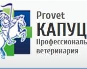 Ветеринарная клиника «Provet-Капуцин»