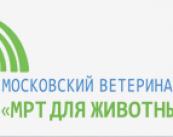 Московский ветеринарный Центр «МРТ для животных»