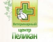 """Ветеринарный центр """"Пеликан"""""""
