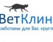Бутовская участковая ветеринарная клиника