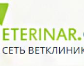 """Ветеринарная клиника """"Статус-Вет"""" филиал м. Рязанский проспект"""
