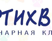 """Ветеринарная клиника """"Вертихвост"""" в Красногорске"""