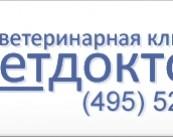 """Ветеринарная клиника """"Ветдоктор"""""""