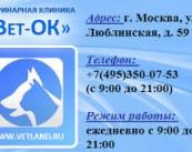 """Ветеринарная клиника """"Вет-ОК"""""""