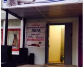 """Ветеринарный центр """"Лига"""""""