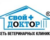 """Сеть ветеринарных клиник """"Свой Доктор""""  филиал Дзержинский"""