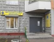 Ветеринарный диагностический центр имени св. Фрола и Лавра и св. Власия