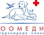 Ветеринарная клиника Зоомедик