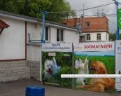 Центр ветеринарной медицины на Каховке
