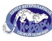 """Ветеринарный центр """"АК Барс"""""""