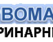 Первомайский ветеринарный центр