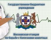 Московская станция по борьбе с болезнями животных