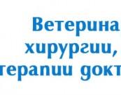 Ветеринарный центр доктора Воронцова