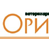 """Ветеринарная клиника """"ОРИКС"""""""