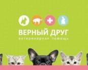 Ветеринарная клиника «Верный друг»