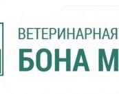"""Ветеринарная клиника """"Бона Менте"""""""