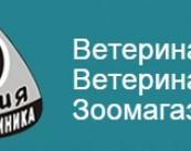 """Зооветеринарный центр """"ЗооАкадемия"""""""