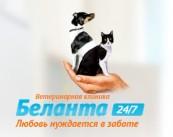 "Ветеринарная клиника ""Беланта"""