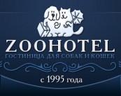 Гостиница для собак и кошек в Москве ZOOHOTEL