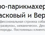 """Зоо-парикмахерская """"Ласковый и Верный Друг"""""""