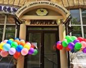 Груминг салон «Моника»