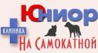 Ветеринарная клиника Юниор на Самокатной улице