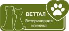 """Ветеринарная клиника """"Веттал"""""""