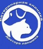 Ветеринарная клиника Доктора Лапшина