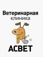 Ветеринарная клиника АСВЕТ
