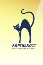 """Сеть ветеринарных клиник """"Вертихвост"""""""