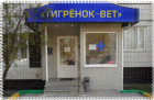 """Ветеринарная клиника """"ТИГРЕНОК-ВЕТ"""""""
