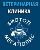 """Ветеринарная клиника """"Биотоп Мегаполис"""""""