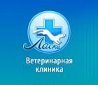 """Ветеринарная клиника """"Ласка"""""""
