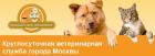 """Круглосуточная ветеринарная служба города Москвы """"Любимый Доктор"""""""