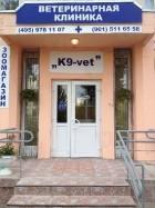 Ветеринарная клиника К9-Вет